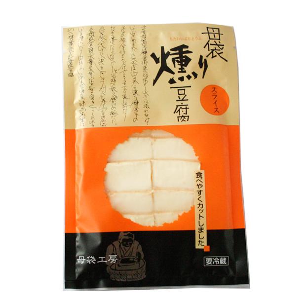 燻り豆腐スライス