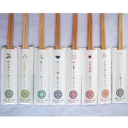 郡上割り箸の箸袋